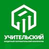 КПК «Учительский»